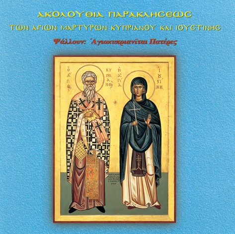 Service of the Supplicatory Canon to the Holy Martyrs Cyprian and Justina